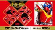 【スーパー戦隊】TTFC限定『ヒーローママ★リーグ』が母の日・5月13日より配信開始!野乃七海・ジャスミン・小津芳香が出演!