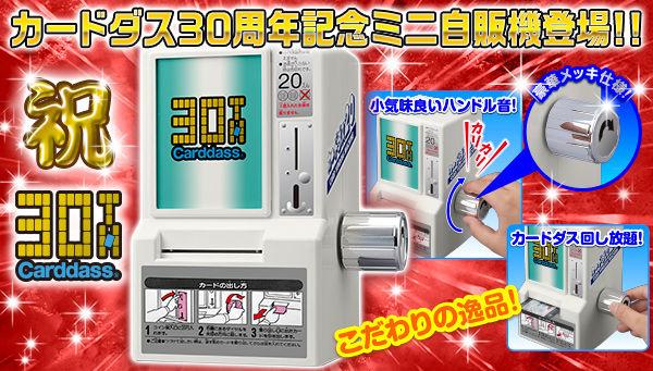 【ニュース】『30周年記念カードダスミニ自販機』が受注開始!回すとカリカリ鳴るハンドルも再現w