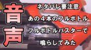 【仮面ライダービルド】『S.H.Figuarts 仮面ライダーグリス』が3月23日受注開始!フェニックス&ロボットフルボトル付き!