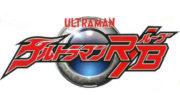 【ウルトラマンR/B】ウルトラマンロッソ&ブルの画像がネタバレ!アクア・フレイム・ウィンド・グランドの4元素に変身!