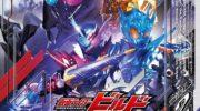 【仮面ライダービルド】『仮面ライダービルド Blu-ray COLLECTION 2』が6月13日発売!ハザードフォームが登場!ヤベェーイ!