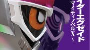 【仮面ライダーエグゼイド】『小説 仮面ライダーエグゼイド』がAmazonで予約開始! 宝生永夢の始まりのストーリーが語られる!
