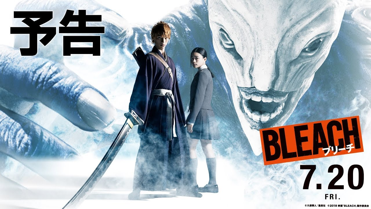 【BLEACH】映画『BLEACH』の最新予告が公開!フォーゼの福士 蒼汰さんとメテオの吉沢亮さんの共闘シーンが熱い!