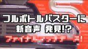 【仮面ライダービルド】ファイナルマッチするのはどのフルボトルなのか?ファイナルマッチブレイク!