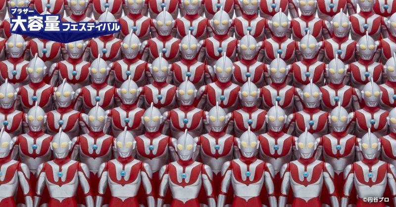 【ウルトラマン】ブラザー大容量フェスティバル・ウルトラマンフィギュア×100体プレゼントが開始w