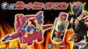 【仮面ライダービルド】『DXグレートクローズドラゴン』がグレートドラゴンエボルボトルとセットで発売!