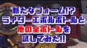 【仮面ライダービルド】第36話「エボルトは星を狩る」の予告!ジーニアスフルボトル登場!戦兎が白髪になって新たな姿に!