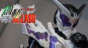 【仮面ライダービルド】葛城ビルドの名セリフが!「創る」「形成する」って意味のビルドだ。以後、お見知りおきを。