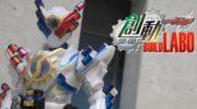 【仮面ライダービルド】『創動 仮面ライダービルド BUILD11』に仮面ライダービルド ジーニアスフォームがラインナップ!