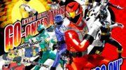 【ゴーオンジャー】Vシネマ『炎神戦隊ゴーオンジャー 10 YEARS GRANDPRIX』の予告動画が公開!いち早く見られる劇場も!