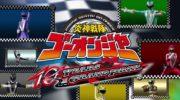 【ゴーオンジャー】Vシネマ『炎神戦隊ゴーオンジャー 10 YEARS GRANDPRIX』のあらすじが公開!ケガレシアがケガイエローに!