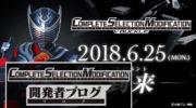 【仮面ライダー龍騎】CSM第20弾『CSM Vバックル&ドラグバイザー』が6月25日受注開始!単品での販売もあるぞ!