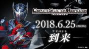 【仮面ライダー龍騎】『CSM Vバックル&ドラグバイザー』の実物画像がネタバレ!13ライダーのカードデッキとカードも付属!