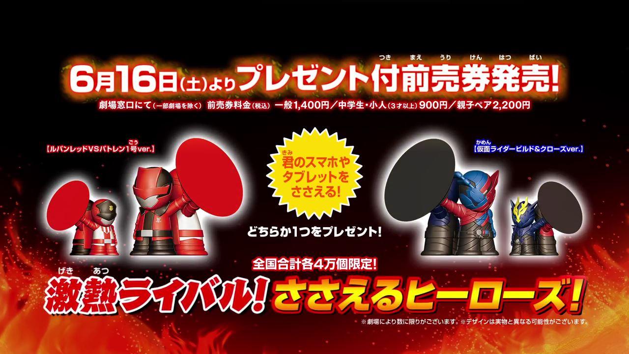 【仮面ライダービルド】第40話はジーニアスフォームが大活躍!プレゼント付き前売り券が本日より発売開始!