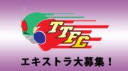 【仮面ライダービルド】TTFC限定でTVシリーズのエキストラ募集のお知らせ!東京都江東区で18歳以上の方!