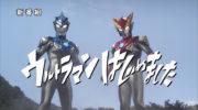 【ウルトラマンR/B】第2話「兄弟の絆」の予告!カツミとイサミの兄弟喧嘩が勃発!二人は仲直りできるのか?