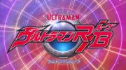 【ウルトラマンR/B】兄弟の力が一つに!ウルトラマンルーブとルーブコウリン・キワミクリスタルがネタバレ!