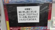 【仮面ライダージオウ】仮面ライダージオウの件で休止していたブットバソウルが今週から稼働再開!