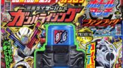 【仮面ライダービルド】「ガンバライジングボトルマッチファンブック」が7月19日発売!ガンバライジングフルボトルが付属!