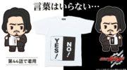 【仮面ライダービルド】幻徳さんの新Tシャツが受注開始!「本日のシェフ。」「右に同じだ。」「YES!/NO!」の3種!
