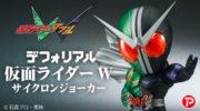 【仮面ライダーW】『SO-DO CHRONICLE 双動 仮面ライダーW Wの衝撃/今、新たな輝きの中で』が受注開始!
