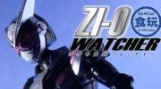 【仮面ライダージオウ】『装動 仮面ライダージオウ』が10月1日発売!武器のジカンギレードや手首可動・換装ギミックが!
