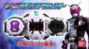 【仮面ライダージオウ】「変身ベルト DXジクウドライバー」と「クローズライドウォッチキャンペーン」のTVCMが公開!