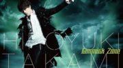 【仮面ライダーエグゼイド】貴水博之さんのニューアルバム『Gimmick Zone』が8月22日発売!エグゼイドの挿入歌等収録!