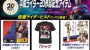 【仮面ライダービルド】『パンドラボックス型CDボックスセット』が9月5日発売!CD6枚とCDフルボトルが付属!