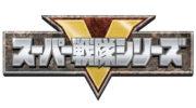 【リュウソウジャー】『騎士竜戦隊リュウソウジャー』の高画質カタログがネタバレ!2月から歴代スーパー戦隊のスペシャルTV番組が!