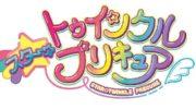 【プリキュア】プリキュアの最新作が商標バレ!『スター☆トゥインクルプリキュア』がスタート!