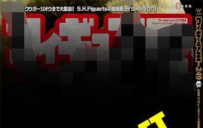 【仮面ライダー】「S.H.Figuarts HEISEI RIDERS RISING PROJECT」の第3弾にキバが登場?「フィギュア王」の表紙が!