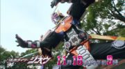 【仮面ライダージオウ】EP11「ジオウ・オン・パレード2018」の予告!神から鎧武ライドウォッチを受け取り、ジオウ 鎧武アーマーに!