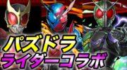 【仮面ライダージオウ】『装動 仮面ライダージオウ RIDE4』にキバアーマーがラインナップ!次弾では鎧武アーマーが!