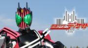 【仮面ライダージオウ】DXディケイドライドウォッチ&超針回転剣DXライドヘイセイバーが12月上旬発売!ジオウが中間フォームに!