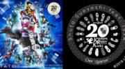 【仮面ライダージオウ】Loppi限定セットで『DXビルドラビットタンクハザードフォームライドウォッチ』が!