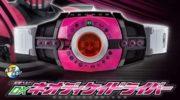 【仮面ライダージオウ】『RKF ライダーアーマーシリーズ ディケイドアーマー』が12月8日発売!ビルドフォームにも変身!