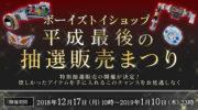 【仮面ライダー】『平成仮面ライダー超全集BOX』が目標受注数達成!シークレット特典で映司とアンクのメモリアルブックが付属!