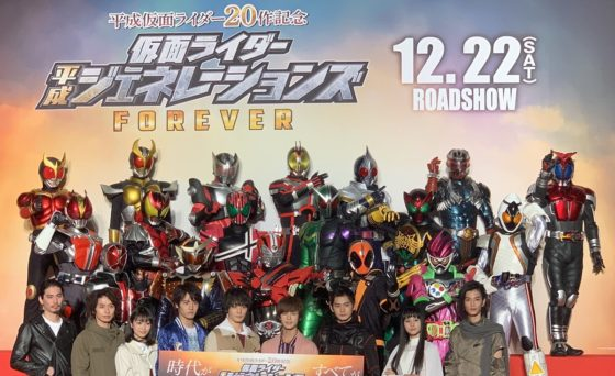 【仮面ライダージオウ】映画『平成ジェネレーションズ FOREVER』のキャスト登壇プレミアイベントが開催!追加発表は・・・