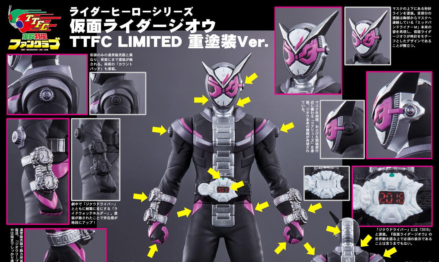 【仮面ライダージオウ】『Figure-rise Standard 仮面ライダージオウ』が2019年3月発売!ライダーの文字までパーツ分け!