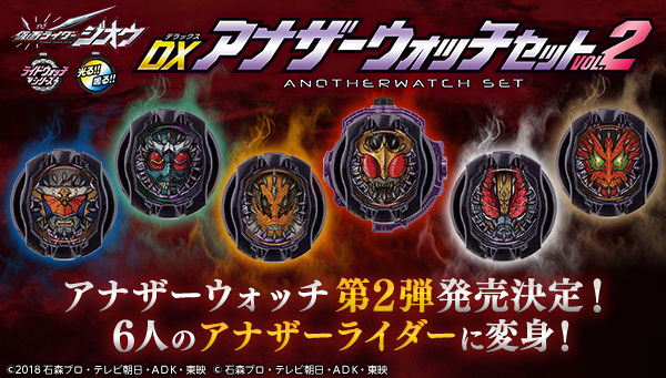 【仮面ライダージオウ】『DXアナザーウォッチセット vol.2』が受注開始!シークレットになっていたアナザーゴースト&クウガが公開!
