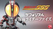 【仮面ライダー555】『仮面ライダー555 ファイズアクセル 変身!腕時計』が受注開始!使うと10秒間だけ高速移動が・・・できないw