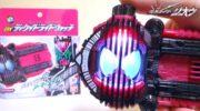 【仮面ライダージオウ】『DXタイムマジーンゲイツモード&ディエンドライドウォッチ』が発売!過去ベルトも再販!