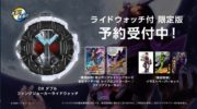 【仮面ライダーW】『風都探偵』の最新5集が2月28日(木)頃発売決定!DXダブル ファングジョーカーライドウォッチ付きも!