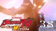 【ウルトラマンR/B】新番組『ウルトラマン ニュージェネレーションクロニクル』が2019年1月5日(土)朝9時よりテレビ東京系で放送開始!