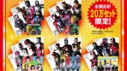 【仮面ライダージオウ】仮面ライダージオウからカウントダウン動画が!平成ライダー全員集合でハッピーニューイヤー!