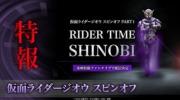 【仮面ライダージオウ】仮面ライダージオウ スピンオフPART1「RIDER TIME SHINOBI」の特報が解禁!
