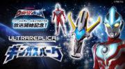 【ウルトラマン】アニメ『ULTRAMAN』がNetflixで2019年4月1日公開!PVがカッコよすぎ!
