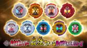 【仮面ライダージオウ】平成仮面ライダー最強フォームライドウォッチシリーズのTVCMが公開!