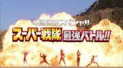 【スーパー戦隊最強バトル!!】スーパー戦隊最強バトル!!のBlu-ray&DVDのストーリー紹介でネタバレがw●●●●を復活させるのが目的!